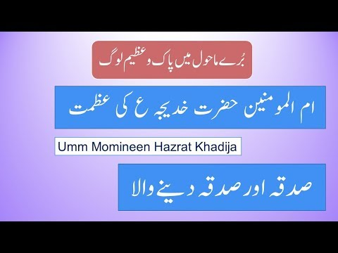 Great people in Bad atmosphere and Corrupt society-Urdu