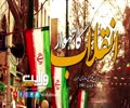 انقلاب کا تہوار | ولی امرِ مسلمین جہان | Farsi Sub Urdu
