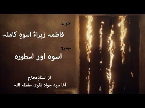 [ Uswa-e-Kamila Dars 1] Topic: Uswa or Ustura | Fatima Zahra (A.S) Ustad Jawad Naqvi- Urdu