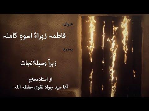 [Fatima Zahra (A.S) Uswa-e-Kamila Dars 03] Topic: Zehra (s.a) Wasela-e-Nijaat | Ustaad Jawad Naqvi Feb.2