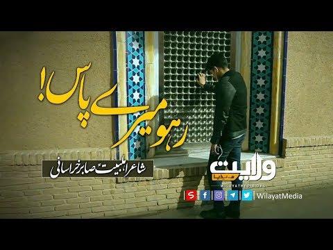 رہو میرے پاس!   صابر خراسانی   Farsi Sub Urdu
