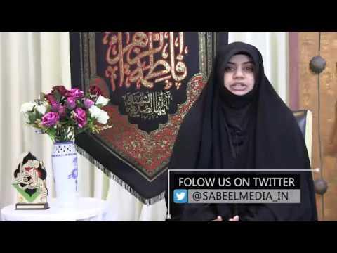 Ayam e Fatimia I Hazrat Fatima kyu Role Model hai? Hazrat fatima Zahra Uswa hai sabke liye - Urdu