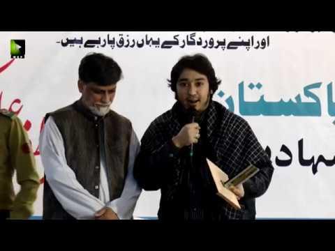 [Award Ceremony ] Yom e Shohuda e Pakistan | Nishan e Syed us Shouda - Urdu