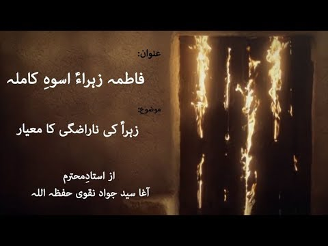 Fatima Zahra (A.S) Uswa-e-Kamila Dars 17 Topic:Zahra(A.S) Ki Narazgi Ka Meyar |  Ustad Syed Jawad Naqvi