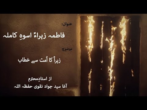 [Fatima Zahra (A.S) Uswa-e-Kamila Dars 19] Topic: Zahra (s.a) ka Ummat sa Khitab | Ustad syed Jawad Naqv
