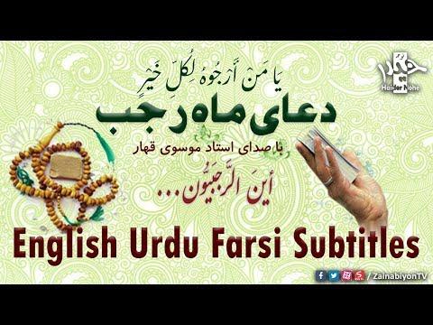 دعای ماه رجب ( یامن ارجوه لکل خیر) | Arabic sub English Urdu Farsi