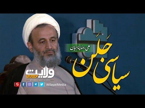 سیاسی جَلَن | حجۃ الاسلام علی رضا پناہیان | Farsi Sub Urdu