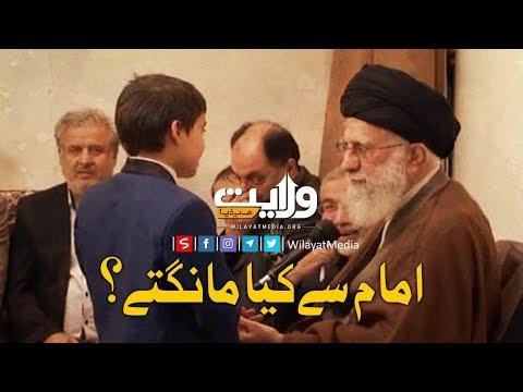 امام سے کیا مانگتے؟ | مختصر کلپ | Farsi Sub Urdu
