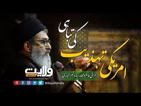امریکی تہذیب کی تباہی |  سید ہاشم الحیدری | Arabic Sub Urdu