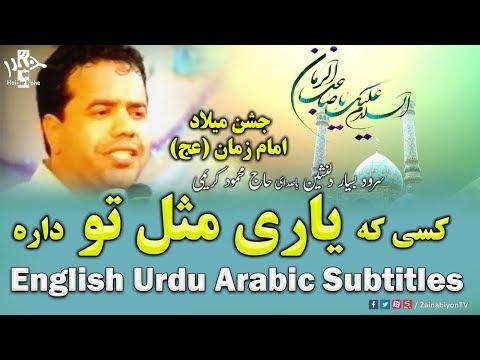 کسی که یاری مثل تو داره - محمود کریمی | Farsi sub English Urdu Arabic