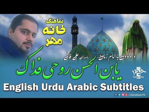 یابن الحسن روحی فداک - علی فانی   Farsi sub English Urdu Arabic