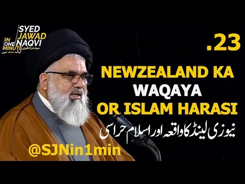 Clip - SJNin1Min 23 - Christchurch Mosque Attack and Islamophobia - Urdu