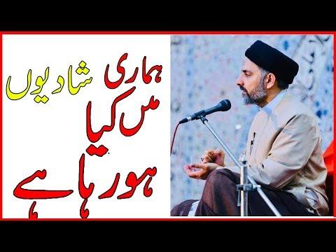 our marriage ceremony      Maulana Nusrat Abbas Bukhari 2019 -Urdu