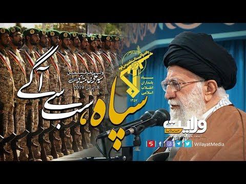 سپاہ، سب سے آگے | سید علی خامنہ ای حفظہ اللہ | Farsi Sub Urdu