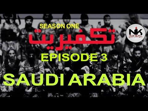 Takfeeriyat    3rd Episode -Saudi Arabia    Kashmiri sub english