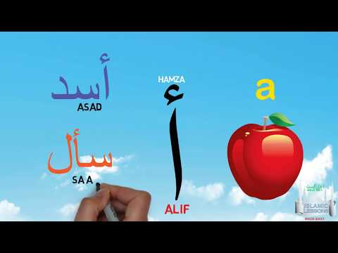 Arabic Alphabet Series - The Letter Alif - Lesson 1