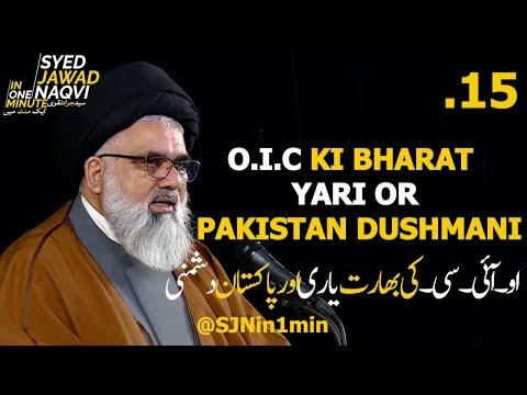 [Clip]  SJNin1Min 15 - O.I.C Friends with INDIA and Hostile with PAKISTAN - Urdu