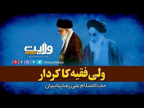 ولی فقیہ کا کردار | حجۃ الاسلام علی رضا پناہیان | Farsi Sub Urdu