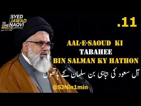 [Clip]  SJNin1Min 11 - The destruction of Aal-e-Saud from Bin Salman\'s hands - Urdu
