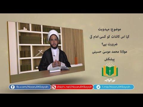 مہدويت | كيا اس كائنات كو کسی امام كى ضرورت ہے؟ | Urdu