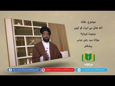 عقائد | الله تعالىٰ نے انبياء كو كيوں مبعوث فرمايا؟ | Urdu