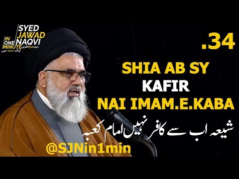 [Clip]  SJNin1Min 34 - SHIA AB SY KAFIR NAI IMAM.E.KABA - Urdu
