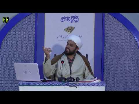 [Lecture 5] Topic: انسان قرآن کی نگاہ میں | Moulana Muhammad Ali Fazal | Mah-e-Ramzaan 1440