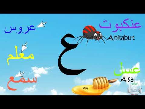 Arabic Alphabet Series - The Letter A'in - Lesson 18