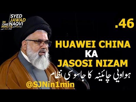 [Clip]  SJNin1Min 46  - HUAWEI CHINA KA  JASOSI NIZAM - Urdu