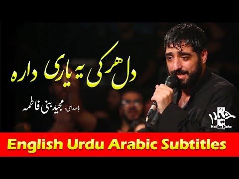 دل هر کی یه یاری داره - مجید بنی فاطمه | Farsi sub English Urdu Arabic