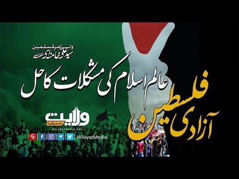آزادیِ فلسطین، عالمِ اسلام کی مشکلات کا حل | Farsi Sub Urdu