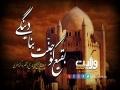 بقیع کو جنّت بنادینگے  | Farsi Sub Urdu