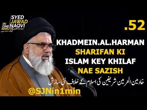 [Clip]  SJNin1Min 52 - KHADMEIN.AL.HARMEIN SHARIFAN KI ISLAM KEY KHILAF NAE SAZISH - Urdu