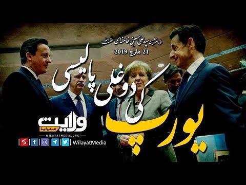 یورپ کی دوغلی پالیسی | ولی امرِ مسلمین | Farsi Sub Urdu