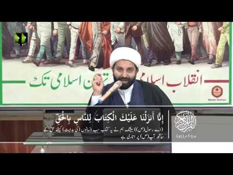 [Clip] Topic: رسول اللہ (ص) كے تین فرائض | Shaykh Ali Chawla - Urdu