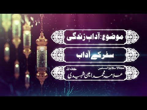 سفر کے آداب | علامہ امین شہیدی حفظہ اللہ - Urdu