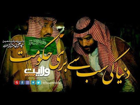 دنیا کی سب سے بُری حکومت | Farsi Sub Urdu