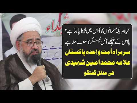Kia America Muslmano ko Apas Ma Larana Chata ha| | H.I Allama Amin Shaheedi - Urdu