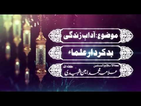 Badkirdar Ulma | بدکردار علماء | H.I Allama Amin Shaheedi - Urdu