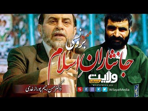 شہید عبد الحسین برونسی | Farsi Sub Urdu