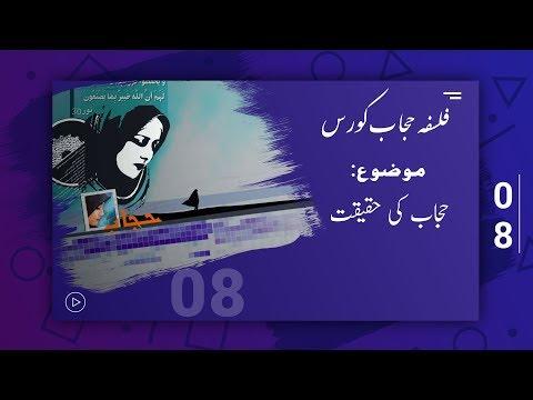 Hijab ki Haqeeqat | حجاب کی حقیقت | Falsafa e Hijab Course | Part 08 | Maarif.tv - Urdu