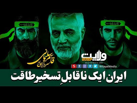 ایران ایک ناقابلِ تسخیر طاقت | Farsi Sub Urdu