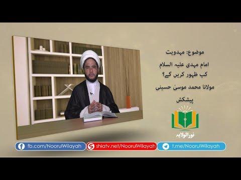 مہدويت | امام مہدی علیہ السلام کب ظہور کریں گے؟ | Urdu