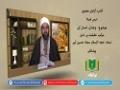 کتاب آزادی معنوی   وجدان، انسان کی مرکب حقیقت پر دلیل   Urdu