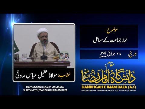 Namaz e Jamaat ke Masail - Molana Aqeel Sadiqi - Urdu