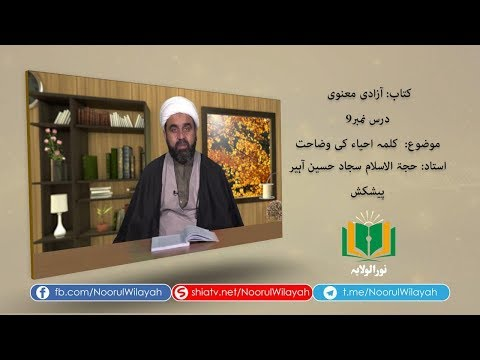 کتاب آزادی معنوی   کلمہ احیاء کی وضاحت   Urdu