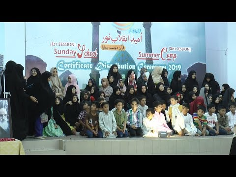 Umeed e Inqilab e Noor | Certificate Distribution Ceremony | 04 Aug 2019 - Urdu