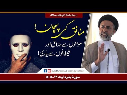[Clip] Munafiq Ki Pehchan Momino Say Mazaq| Ayaat-un-Bayyinaat H.I M. Haider Naqvi Urdu