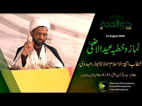 [Eid ul Azha Sermon ] H.I Abuzar Mehdavi | 12 August 2019 |  Jamia Quran e Natiq,Lahore - Urdu