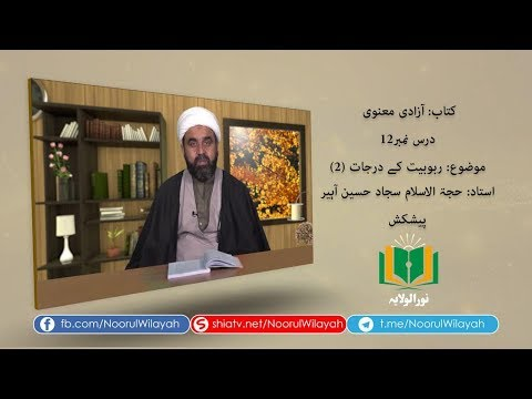 کتاب آزادی معنوی | ربوبیت کے درجات (2) | Urdu